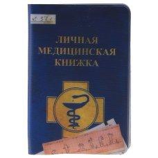 """Обложка для паспорта """"Личная медицинская книжка"""""""