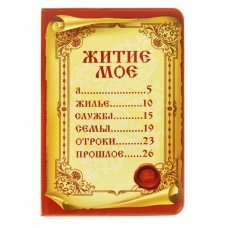 """Обложка для паспорта """"Житие мое"""""""