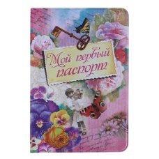 """Обложка для паспорта """"Мой первый паспорт"""""""