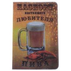 """Обложка для паспорта """"Паспорт настоящего любителя пива"""""""