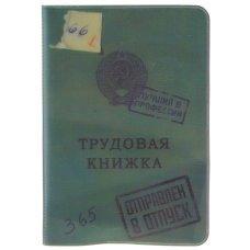 """Обложка для паспорта """"Трудовая книжка"""""""