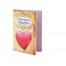 """Обложка для паспорта """"Паспорт сердцеедки"""" с эффектом голографии"""